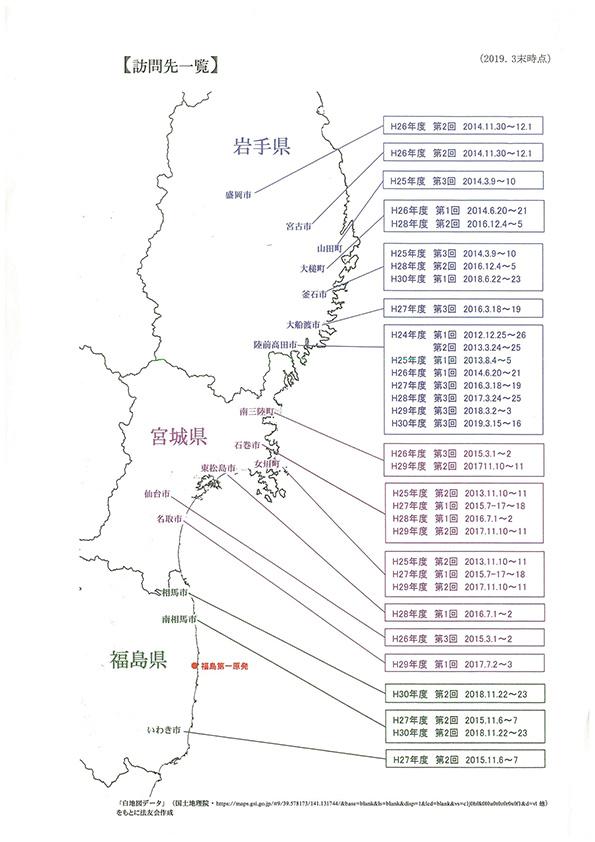 被災地訪問活動マップ